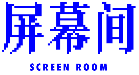屏幕间 SCREENROOM